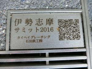 伊勢志摩サミット2016