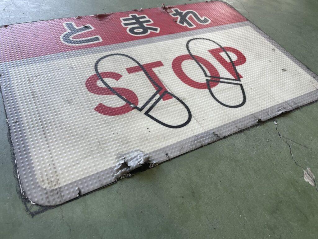 安全標識シート